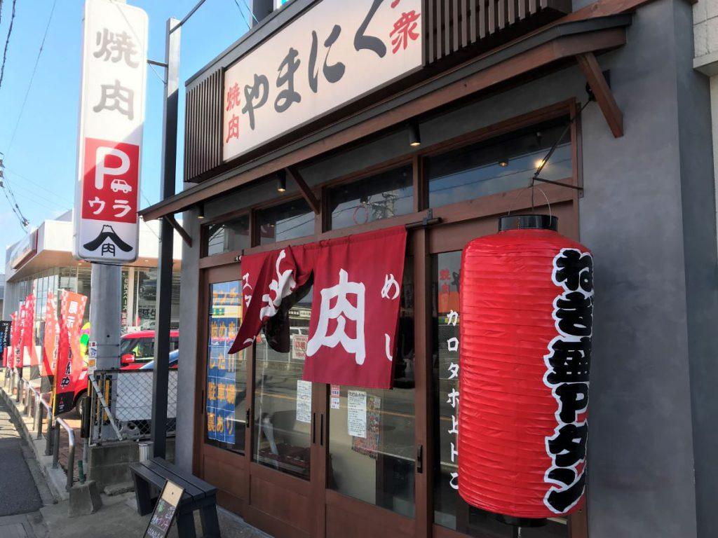 写真:福岡糸島 大衆焼肉やまにく 外観