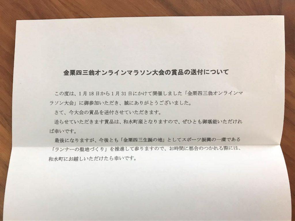 写真:和水町からのお手紙