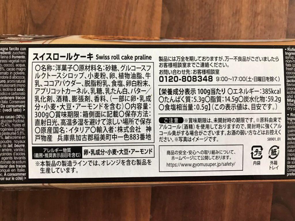 写真:業務スーパー ロールケーキ 成分表
