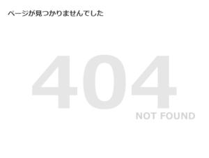キャプチャ:404 Not Found