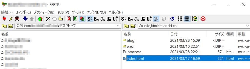 キャプチャ:FTPアプリでindex.htmlを追加する