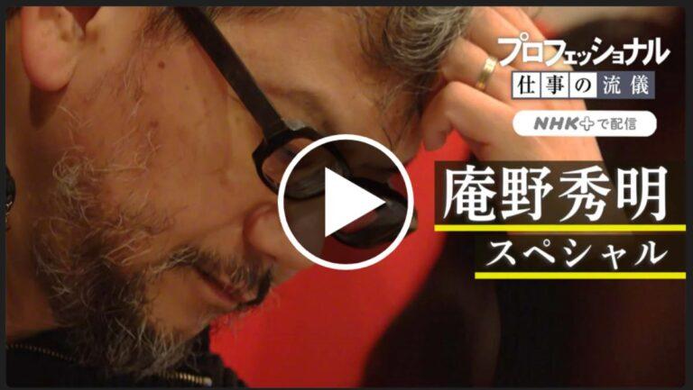 キャプチャ:NHKプロフェッショナル仕事の流儀
