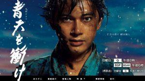 キャプチャ:NHK 青天を衝け 公式サイトより