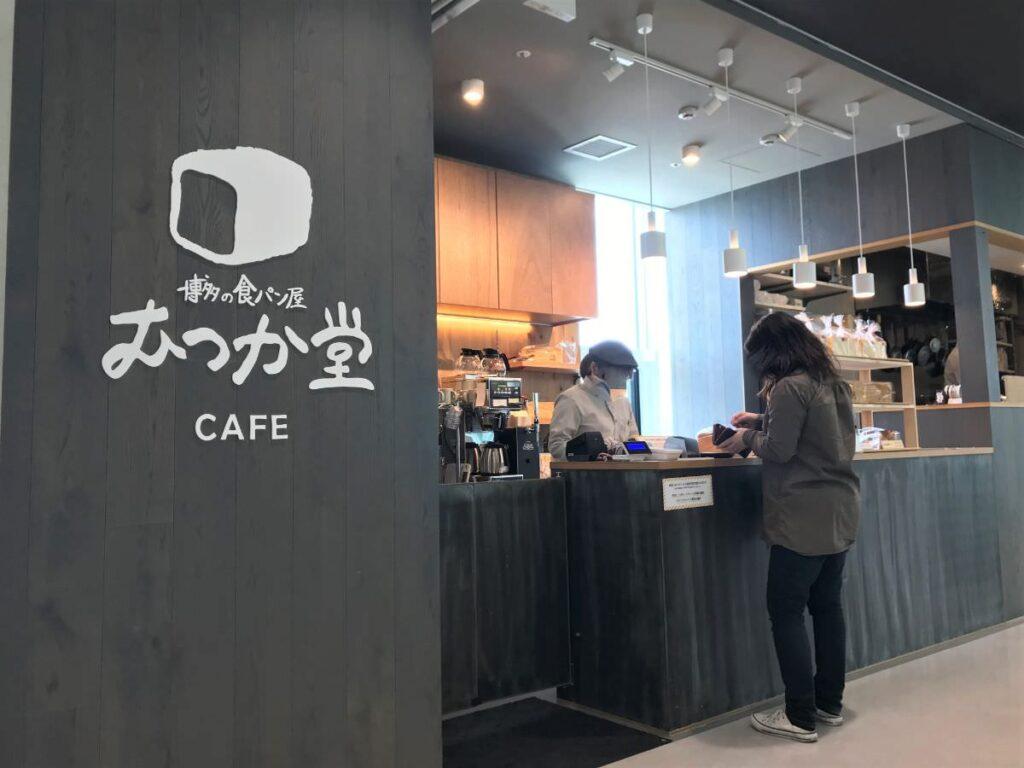 写真:むつか堂 福岡空港店