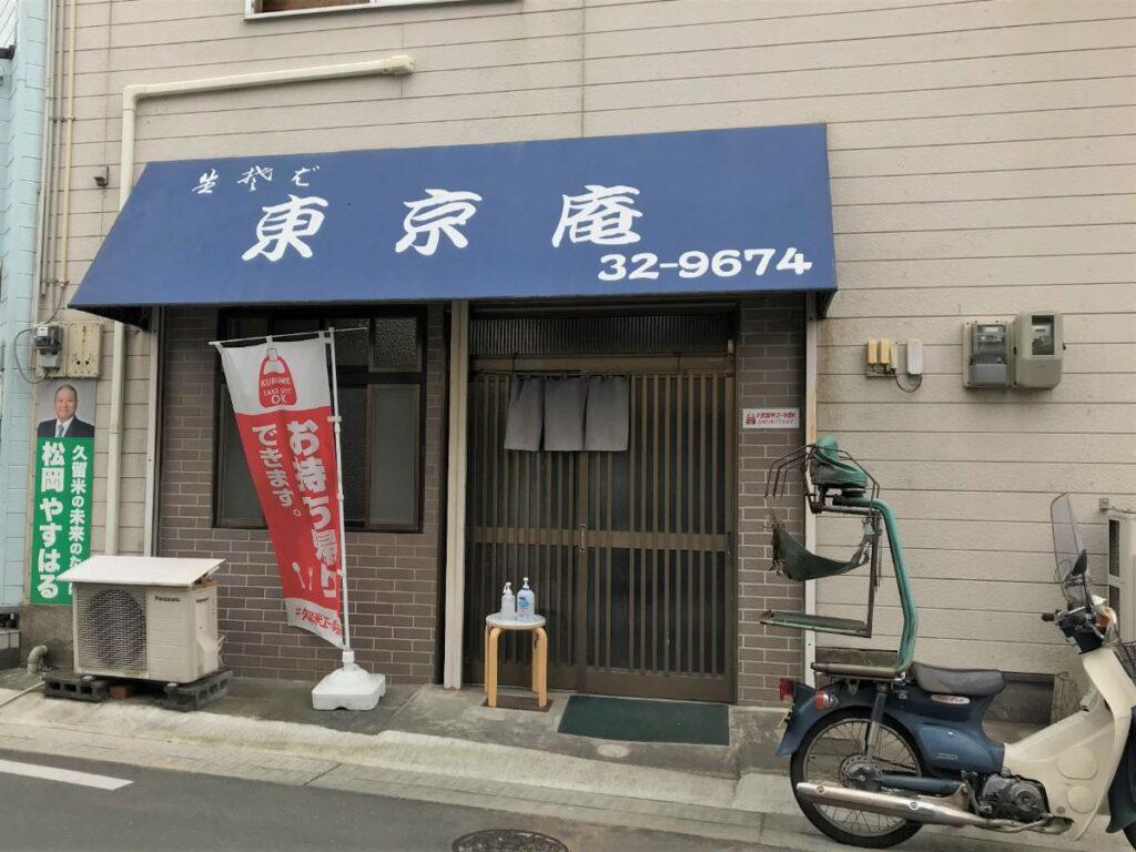 写真:福岡久留米「東京庵」外観