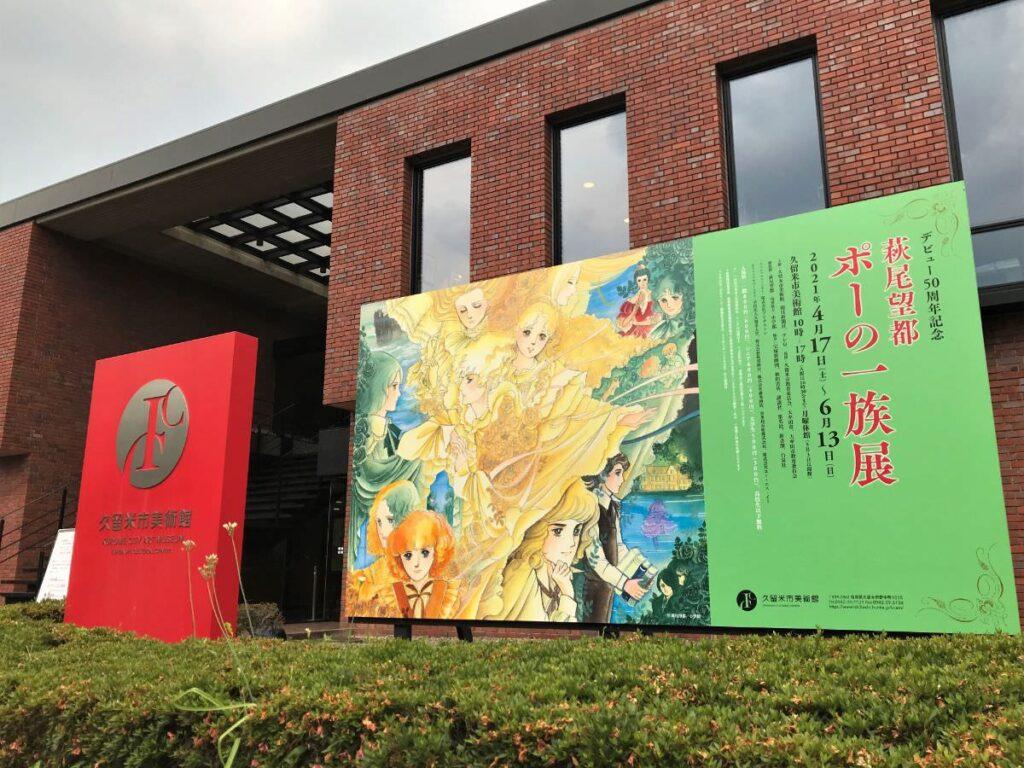 写真:久留米市美術館 ポーの一族展看板