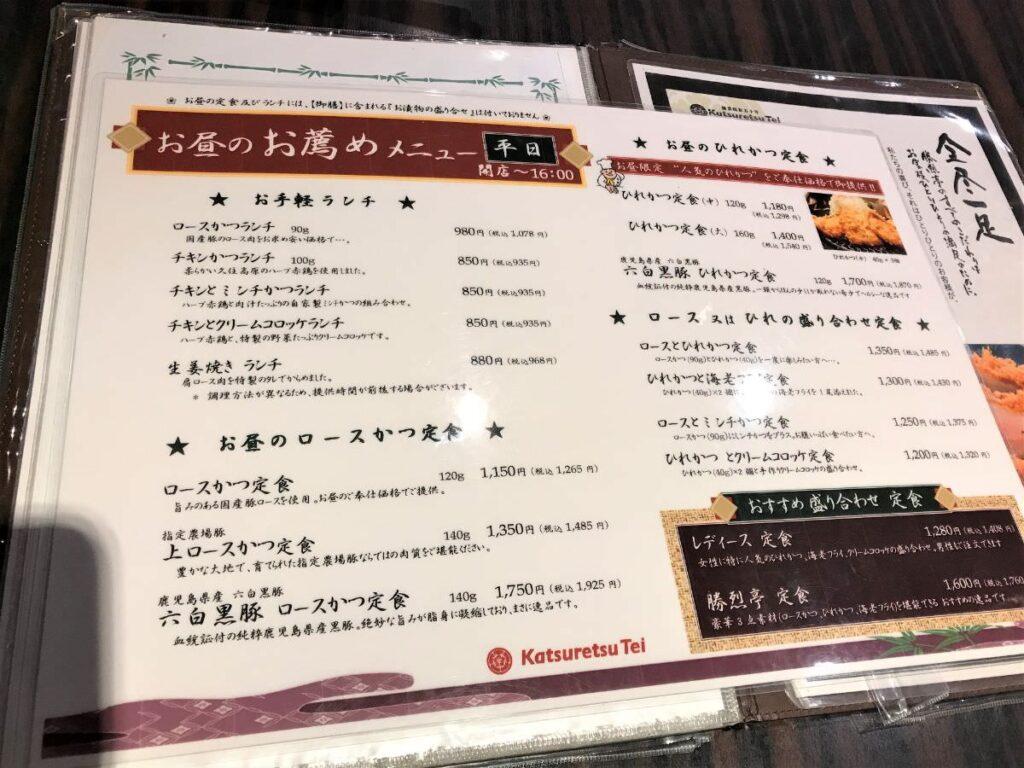 写真:熊本 勝烈亭 ランチメニュー
