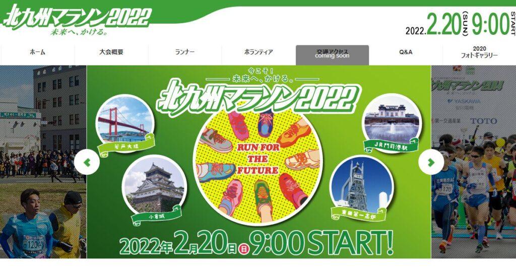 キャプチャ:北九州マラソン2022