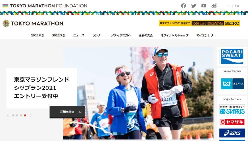 キャプチャ:東京マラソン 公式サイト