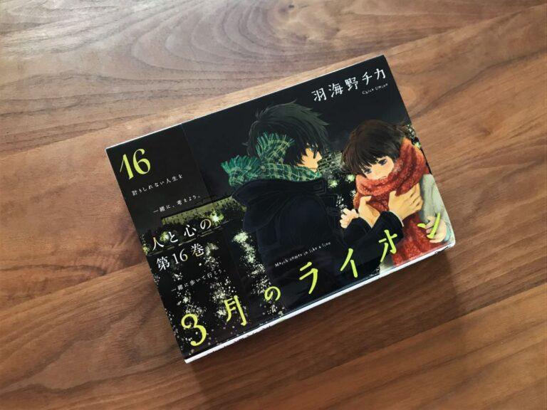 写真:3月のライオン16巻 書影